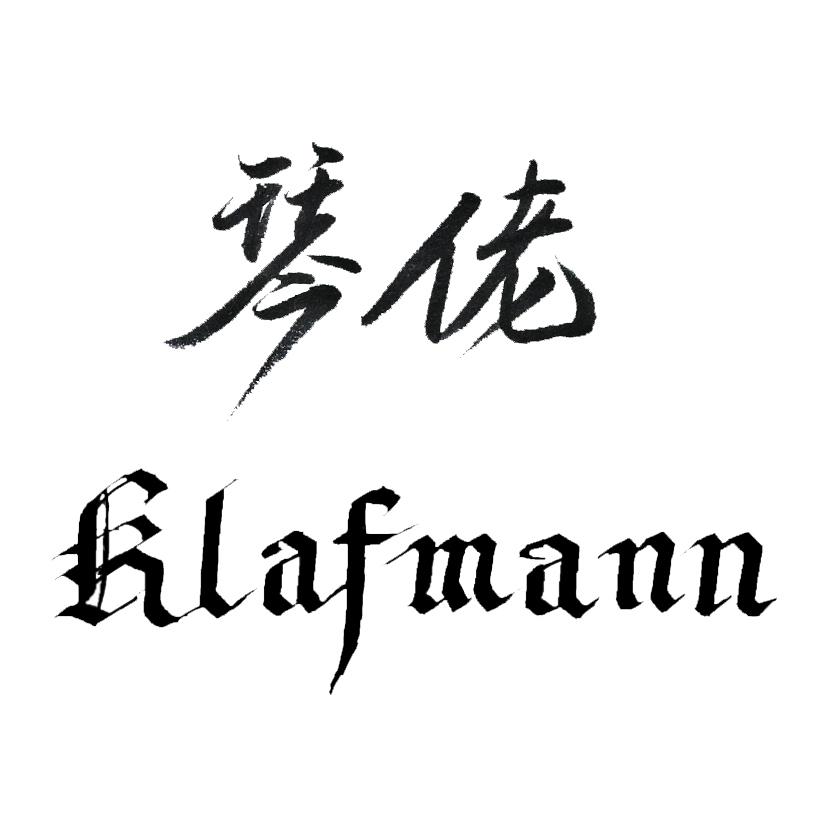 琴佬 Klafmann